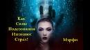 Как Силы Подсознания Изгоняют Страх Магическая Сила Разума Мэрфи Джозеф