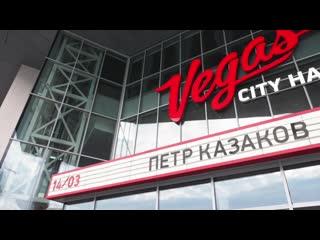 Петр казаков - vegas city hall 2019