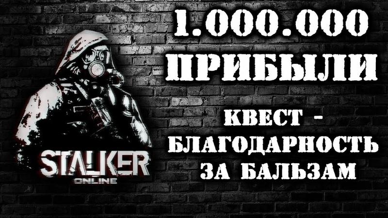 1.000.000 прибыли (квест - Благодарность за бальзам) Stalker Online