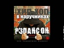 ♣Хип Хоп В Наручниках♣ Рэпансон Блатной Альбом