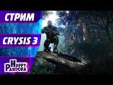 Crysis 3 прохождение. Пророк на максималках?