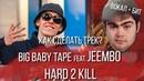 КАК СДЕЛАТЬ ТРЕК BIG BABY TAPE feat JEEMBO HARD 2 KILL БИТ И ВОКАЛ СВЕДЕНИЕ