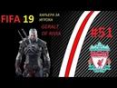 Прохождение FIFA 19 карьера за игрока Геральт из Ривии Часть 51 1 4 Финала Кубка Английской Лиги