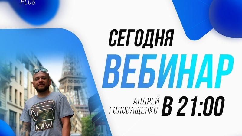 Вебинар платформы RX Plus от 20.05.2019 - Андрей Головащенко
