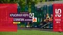 Общегородской турнир OLE в формате 8х8 XII сезон Крысиная Нора Олимпик Колпино