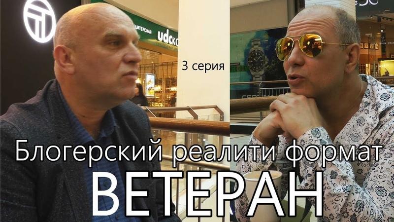 Референдум по Донбассу. Россия капитуляцию Зеленского не примет. Формат ВЕТЕРАН 3 серия