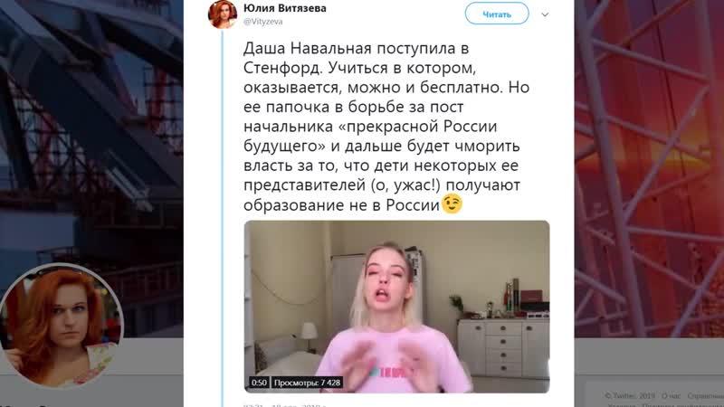 Дочка «патриота» Навального поступила в американский Стэнфорд (Руслан Осташко)