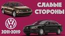 Volkswagen Jetta 6 проблемы | Фольксваген Джетта шестого поколения с пробегом