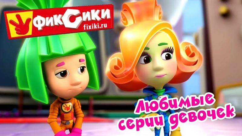 Фиксики Любимые серии девочек 8 МАРТА Сборник Fixiki