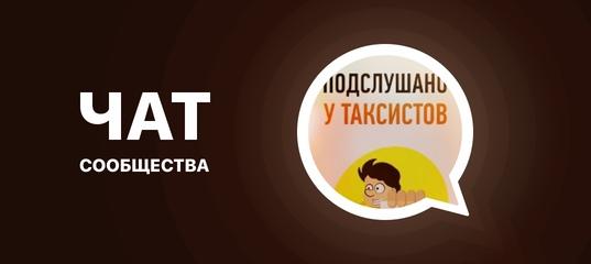 b7154cac94b76 Чат сообщества «Подслушано у Единой Службы Перевозок» Приложение
