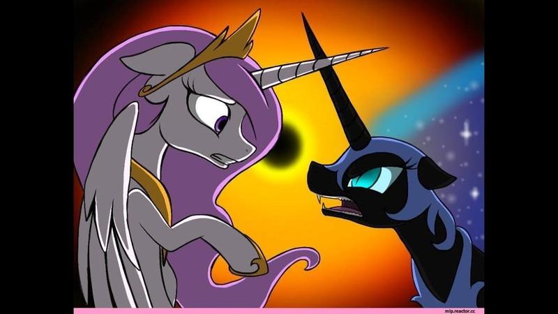 Май Литл Пони - Твой пленник Анимация My Little Pony - Captive