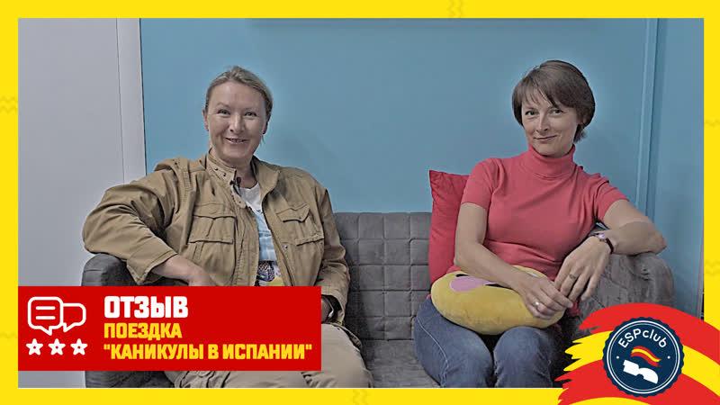 Отзыв Евгения и Наталья о поездке Каникулы в Испании | ESP Club Moscú