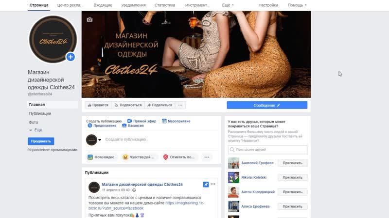 Курс «Сквозная аналитика в Битрикс24» — Facebook