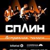 Концерты в Литве