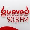 БУРЯАД ФМ - Буряад арадай радио 90.8 FM Улан-Удэ