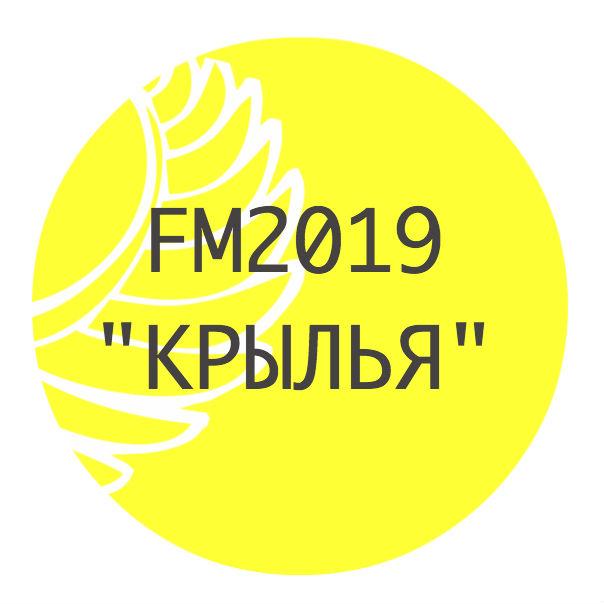 Афиша Москва FASHION МАРАФОН «КРЫЛЬЯ»
