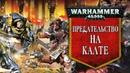 История Warhammer 40k Предательство на Калте Глава 18