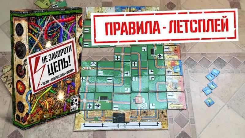 Правила Летсплей настольной обучающей электротехнике игры Не закороти Цепь на 2 игроков.