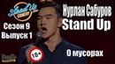 Stand up 2019 | Нурлан Сабуров О мусорах | Сезон 9, Выпуск 1| Приколы 2019 | comedy club
