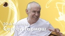 Сергей Гармаш о дебюте Марии Агранович «Люби их всех», Сергее Урсуляке и Михаиле Жванецком
