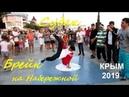 Брейк данс видео с Набережной Судака Крым Местные пацаны зажигают