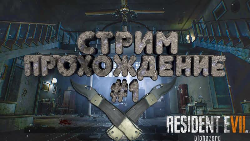 Resident Evil 7 Biohazard Стрим прохождение с ножом 1