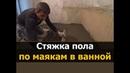 Стяжка пола сухой смесью пескобетон своими руками Ремонт квартир в Костроме - Мне Ремонт