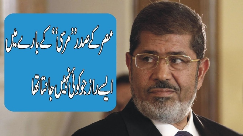 Secrets of Egyptian president morsi's life which you did not know | Real TV pk |