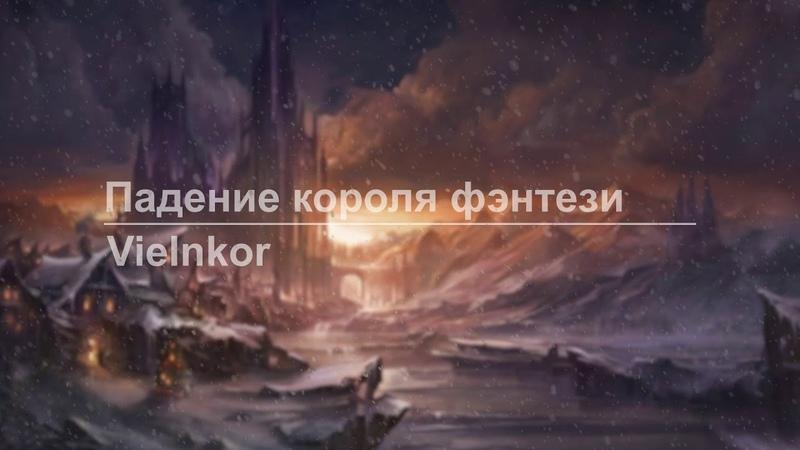 Vielnkor - Падение короля фэнтези (дисс на Джорджа Мартина и Игру престолов)