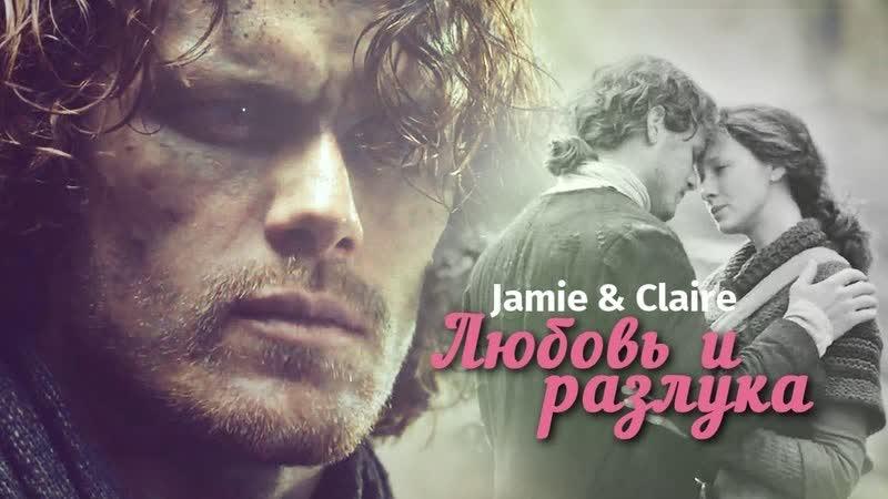 Джейми и Клэр Jamie Claire - Любовь и разлука