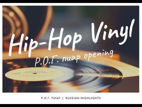 Hip Hop Vinyl - Р.О.Г. пиар oppening