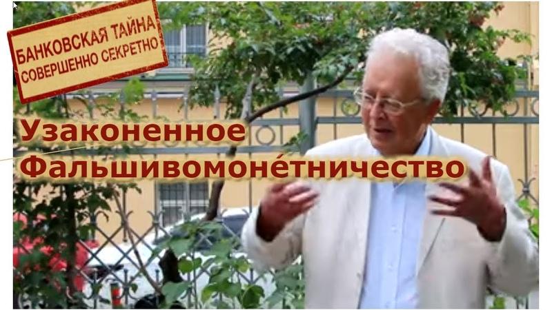 Валентин Катасонов фальшивые деньги у нас входу в огромном объёме