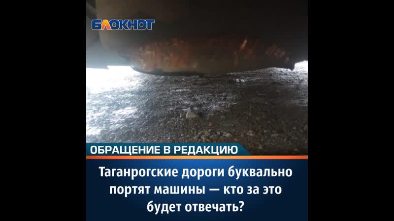 Обращение в редакцию   Дороги в Таганроге калечат автомобили