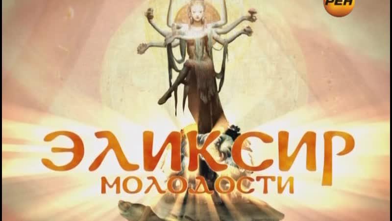 Eliksir.molodosti.2013.11.14