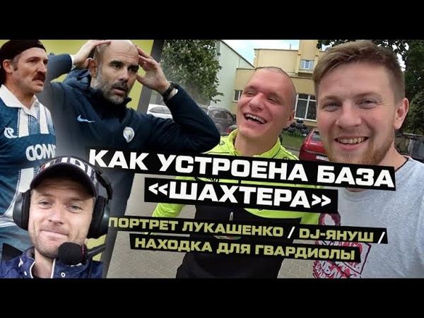 Портрет Лукашенко DJ-Януш Находка для Гвардиолы Как устроена база «Шахтера»