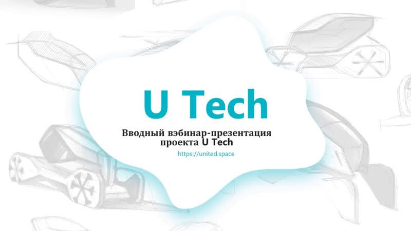 U Tech TV представляет