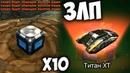 PREZIDENT- ЗЛП ДЕНЬ НЛО X10 ГОЛДЫ-МЕТЕОРИТЫ КОНТЕЙНЕРЫ Титан ХТ
