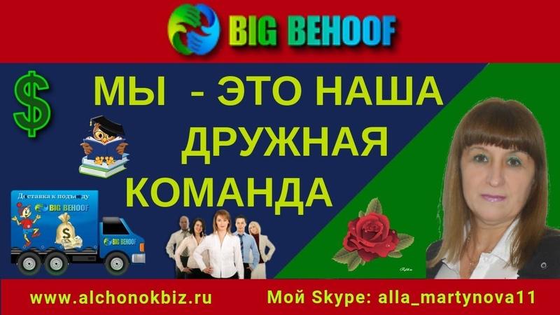 BigBehoof Самый честный заработок Мы - Это Наша Дружная Команда