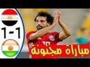 ملخص اهداف مباراة مصر والنيجر اليوم 1 1 هدف ت15