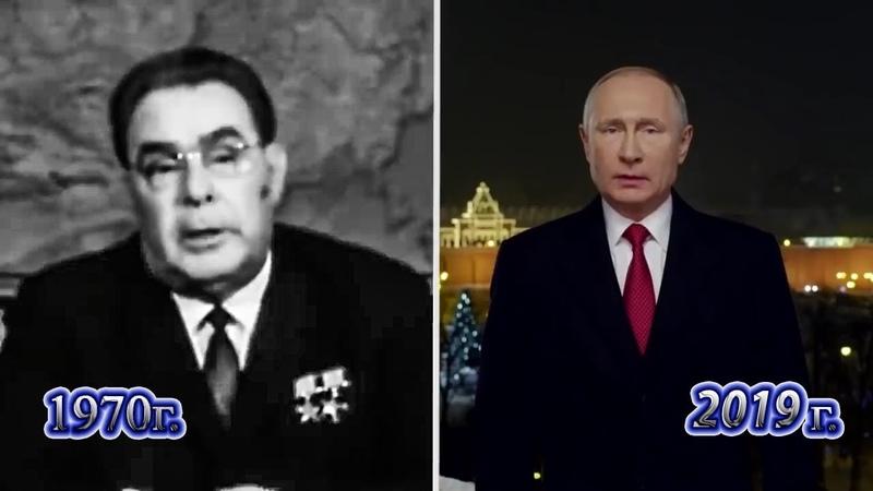 Новогоднее обращение Путина и Брежнева. Разница