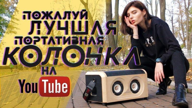 Лучшая портативная колонка на YouTube своими руками - portable bluetooth speaker DIY