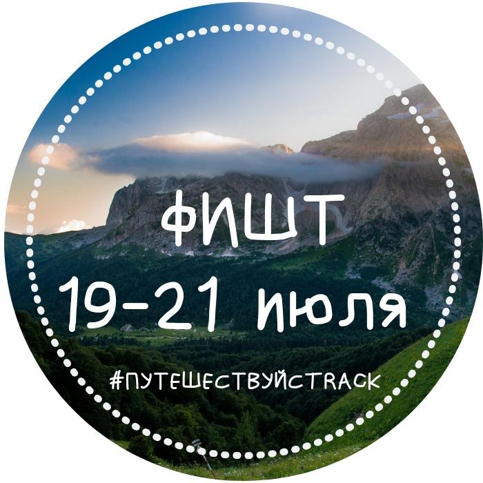 Афиша Краснодар 19-21 июля: Фишт, восхождение