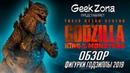 Обзор фигурки Годзиллы 2019 — Neca Godzilla 2019 Figure Review