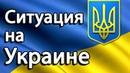 О чём говорит отсутствие новостей с Украины
