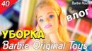 Barbie Уборка Дома. Пылесос Влог Мультик с Куклами Мама Барби Игрушки Для детей Barbie House