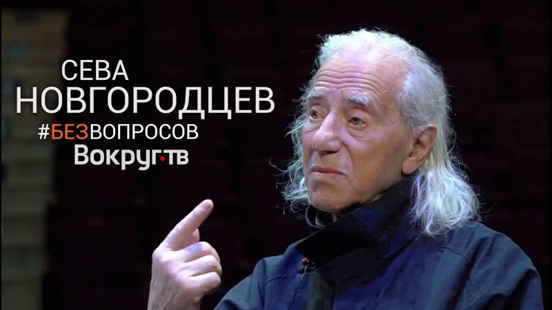 Сева Новгородцев Тизер