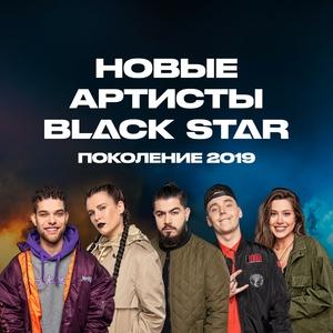 Новые артисты Black Star: поколение 2019