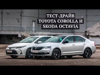Тест-драйв новой Toyota Corolla и Skoda Octavia