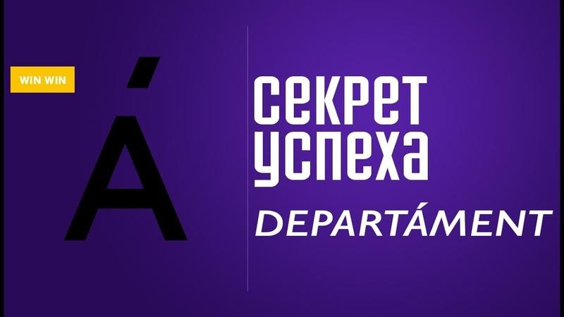 DEPARTÁMENT EVENT AGENCY. Открытое интервью с основателями компании.