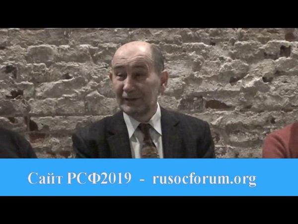 Пресс-конференция оргкомитета РСФ 2019. А.В.Бузгалин
